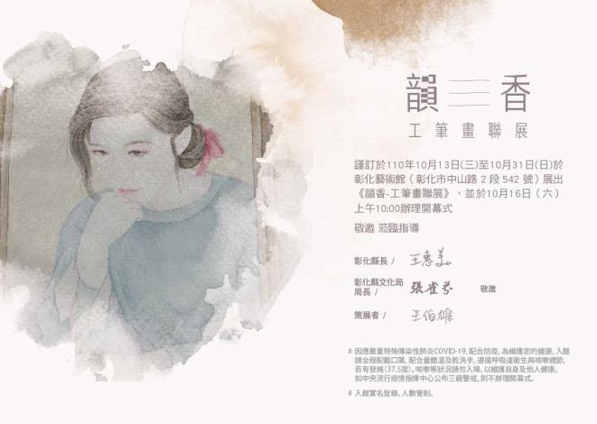 韻香-工筆畫聯展_邀請卡_02