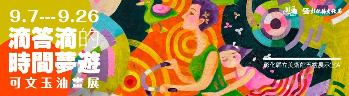 滴答滴的時間夢遊—可文玉油畫展