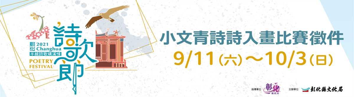 2021彰化詩歌節—小文青詩詩入畫比賽徵件~~歡迎踴躍展現您的才華!!!!