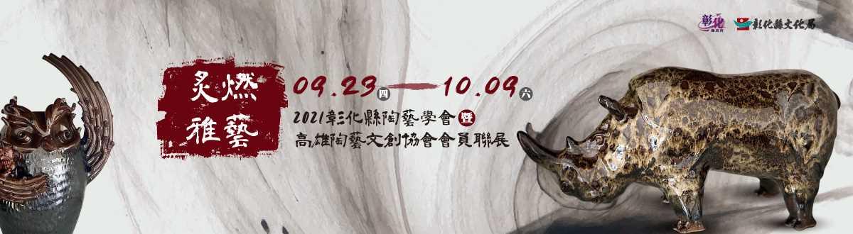 炙燃雅藝-2021彰化縣陶藝學會暨高雄陶藝文創協會會員聯展