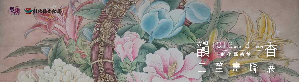 韻香-工筆畫聯展