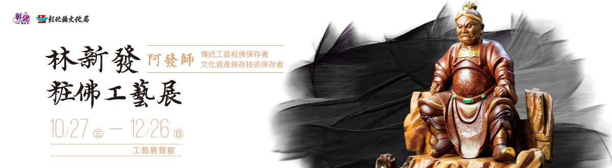 林新發粧佛工藝展