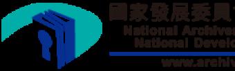 國家發展委員會檔案管理局