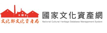 國家文化資產網