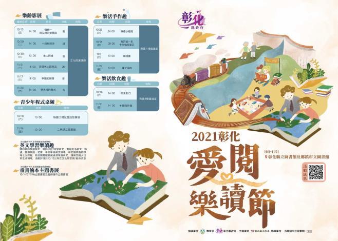 2021彰化愛閱樂讀節DM-2