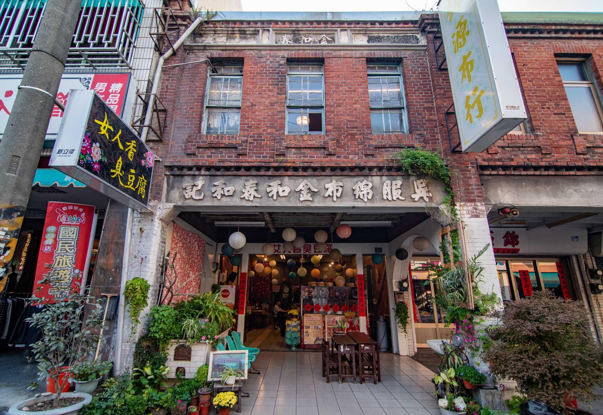 田中鎮--女人香臭豆腐