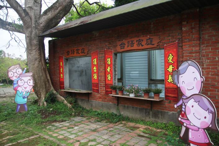 「台語家庭」拍照打卡區,望以家庭為中心推廣母語。