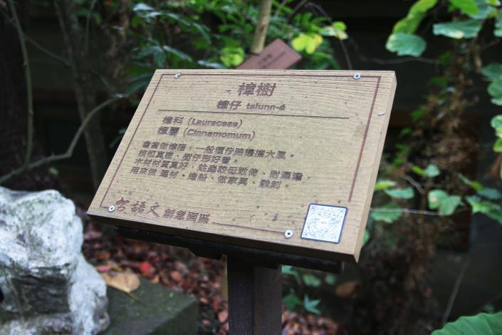 掃描QR code 即可學習植物的台語發音及用字。