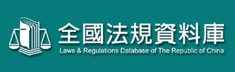 Laws & Regulations Database of The Republic of China