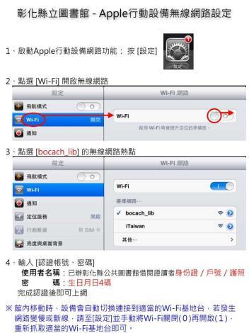 連線設定-Apple版