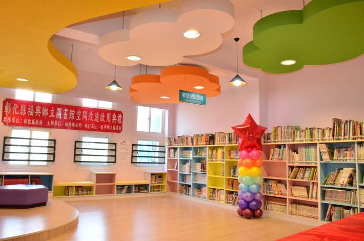 福興鄉立圖書館嬰幼兒閱讀區