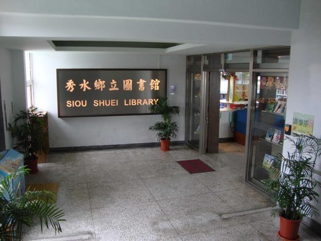 秀水鄉立圖書館大門