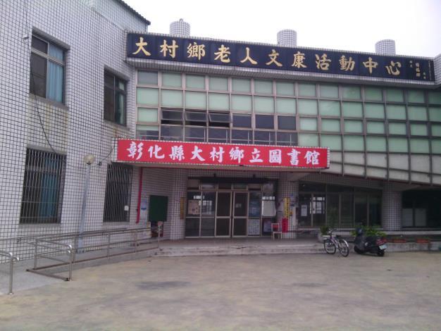 大村鄉立圖書館