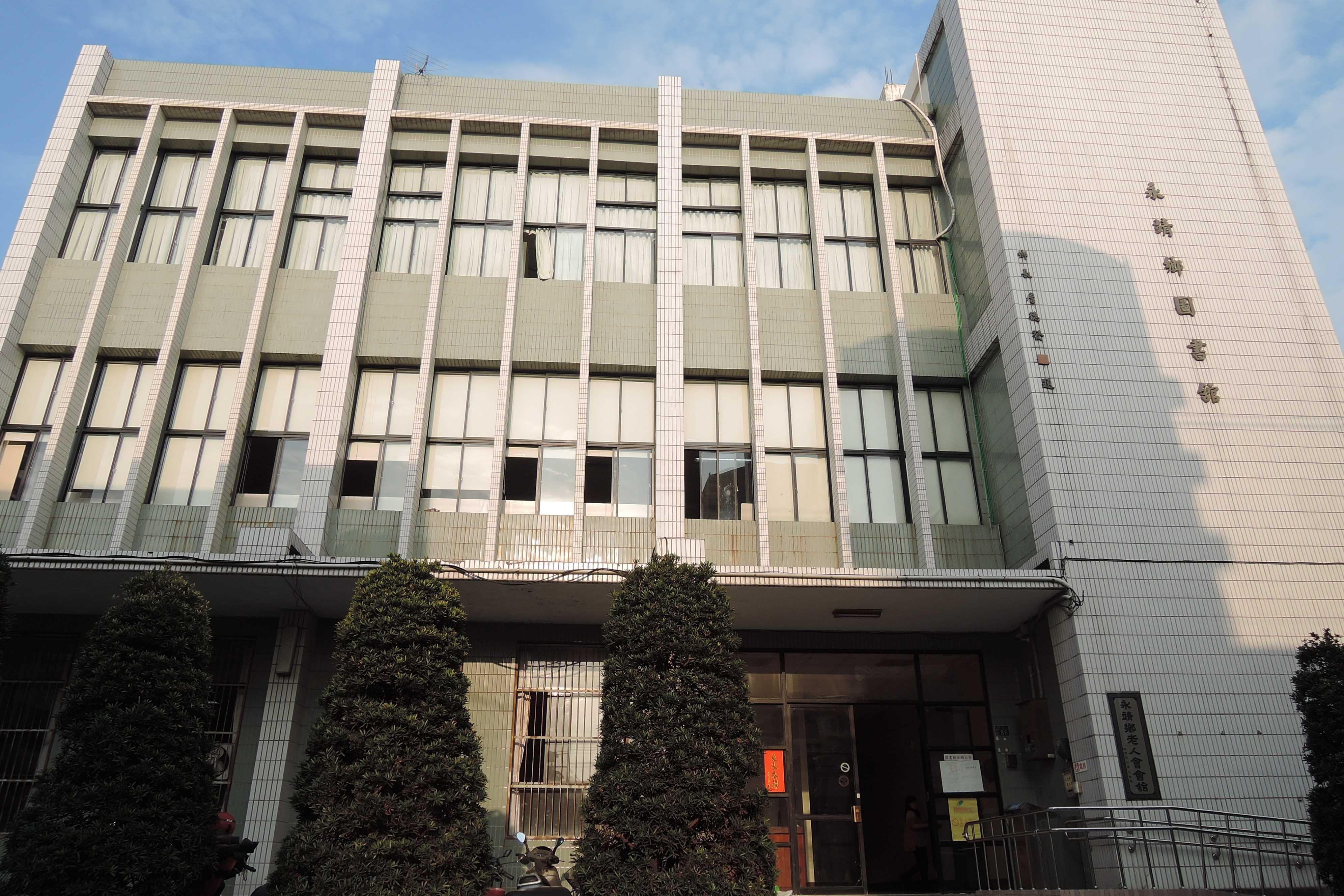 永靖鄉立圖書館