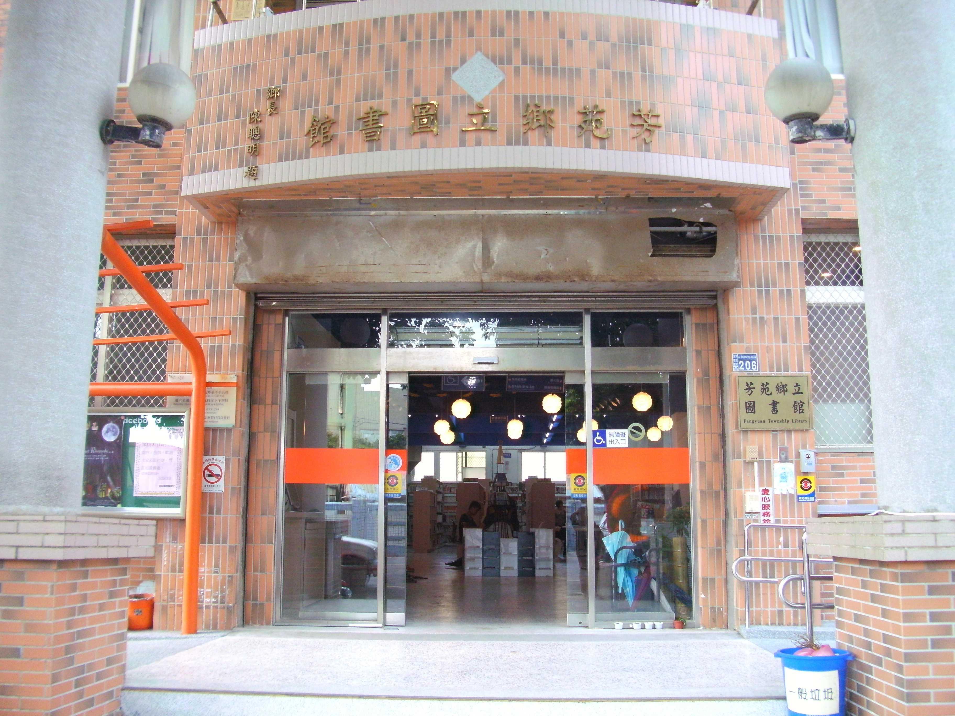 芳苑鄉立圖書館
