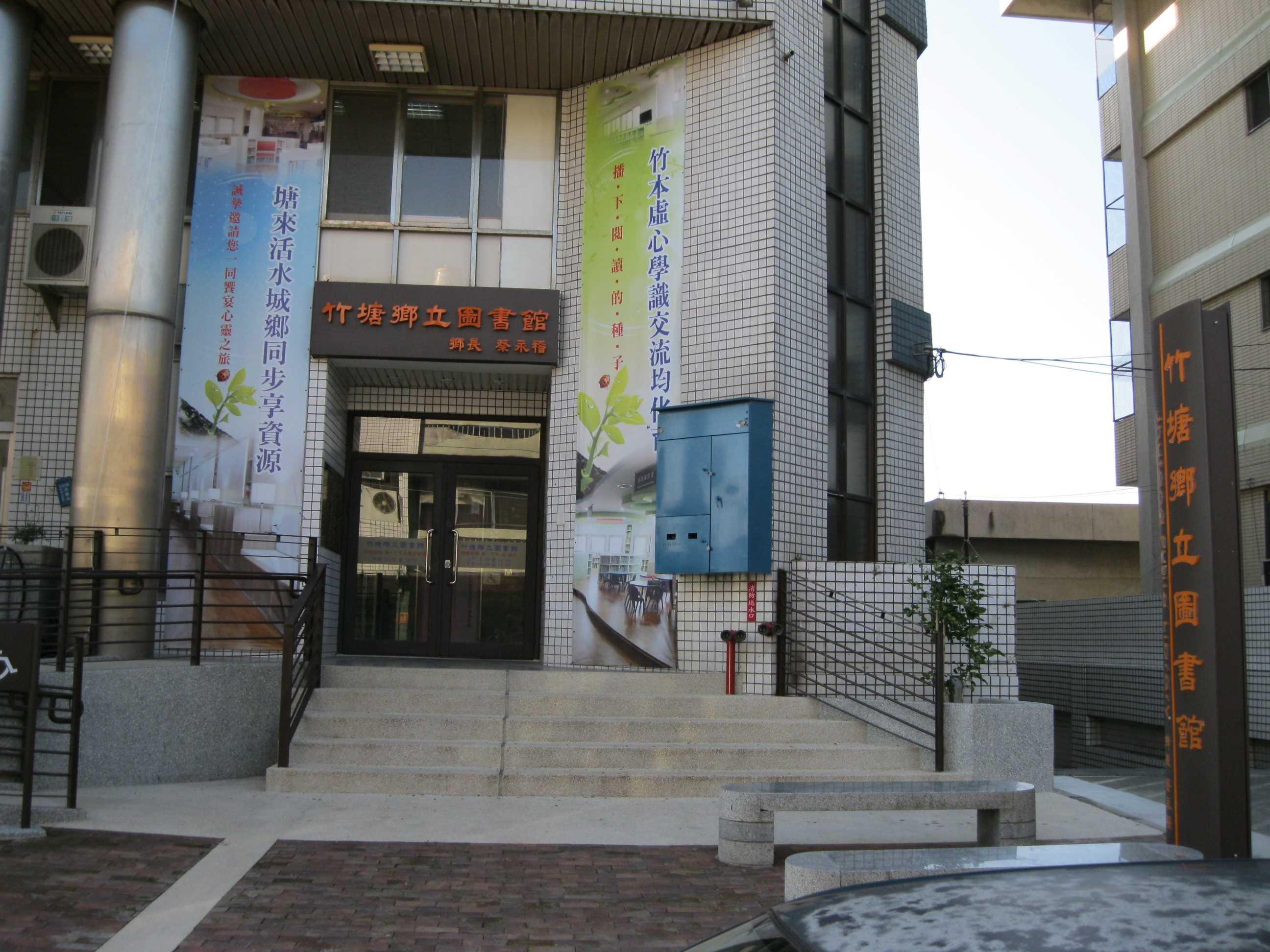 竹塘鄉立圖書館