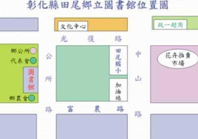 田尾鄉立圖書館地理位置