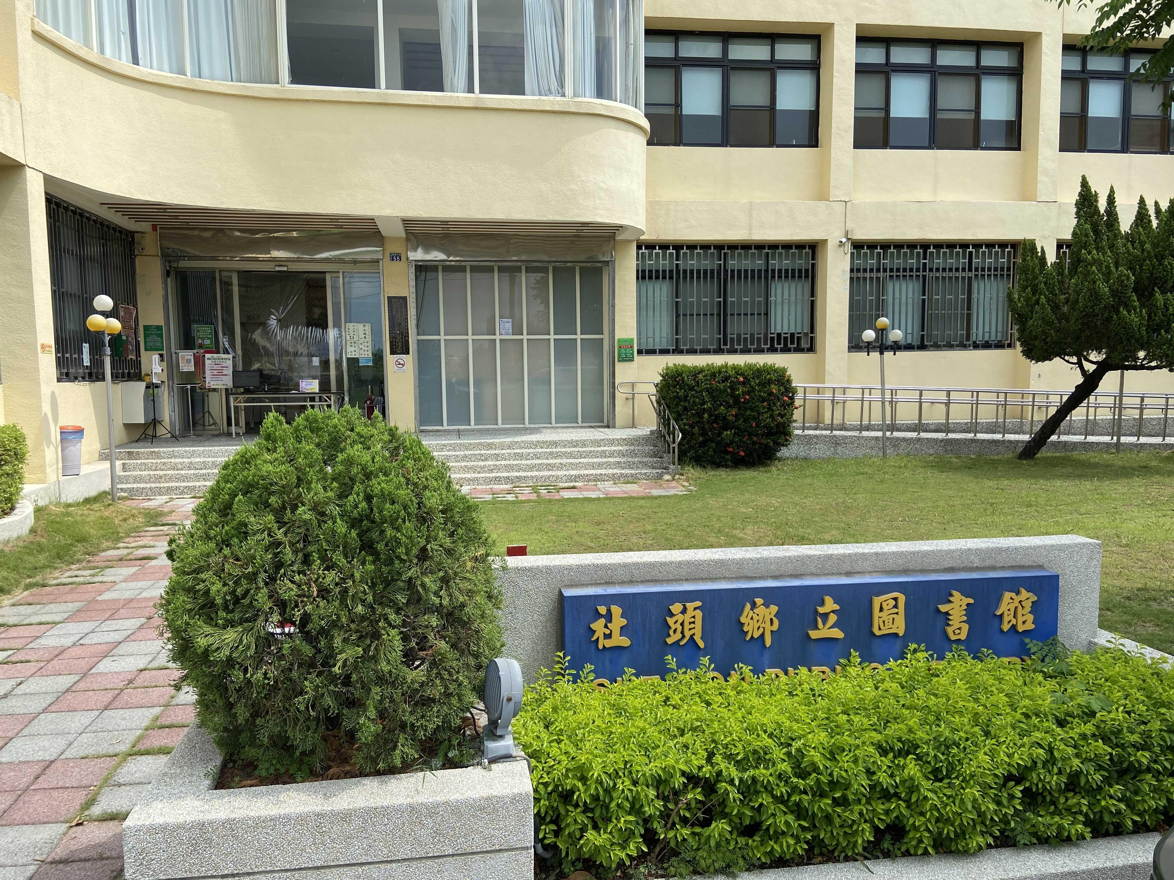 社頭鄉立圖書館