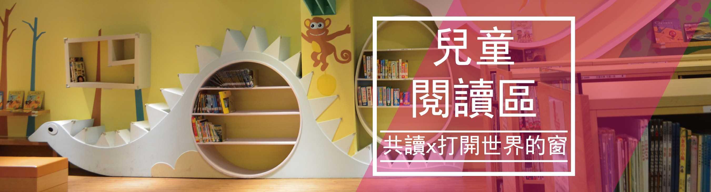 彰化縣立圖書館兒童閱讀區