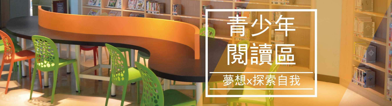 彰化縣立圖書館青少年閱讀區