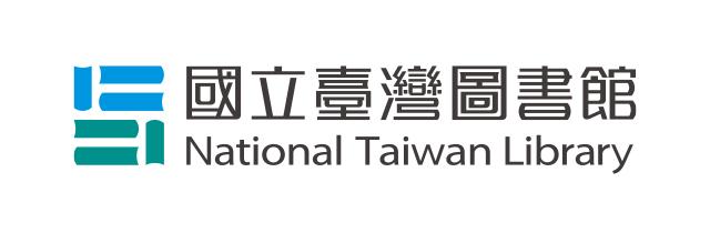 國立台灣圖書館