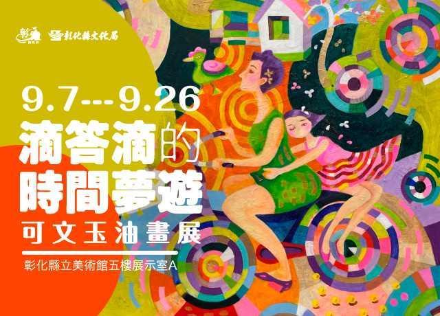 banner-美術館展覽資訊內-640X460