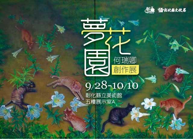 banner-美術館展覽資訊內-640X460 (1)