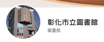 彰化縣立圖書館臉書粉絲專頁