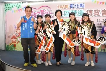 108年彰化社造博覽會將於11/24在圓林園盛大登場006