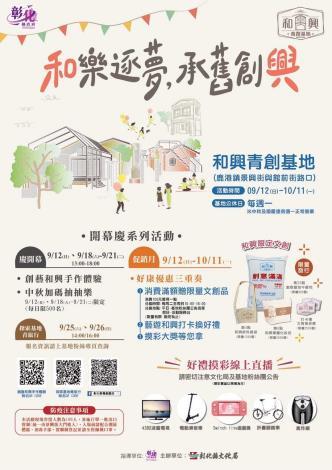鹿港和興青創基地開幕慶系列活動海報